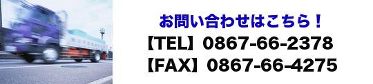 お問い合わせはこちら!【TEL】0867-66-2378【FAX】0867-66-4275